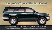 Автозапчасти Toyota Hilux SURF 130 185    АВТОРАЗБОР